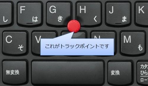 Lenovoキーボード