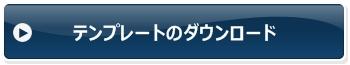 DLボタン