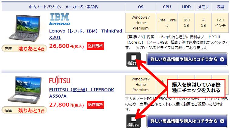 中古パソコン直販1