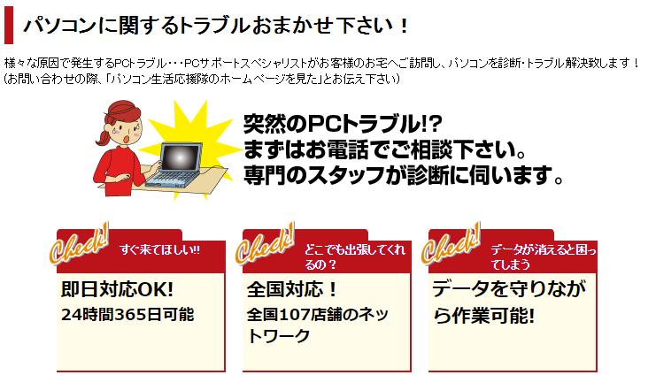 PC-Xコンシェルジュ