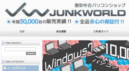 junkworld