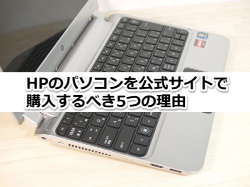 HPのパソコンを公式サイトで購入するべき5つの理由