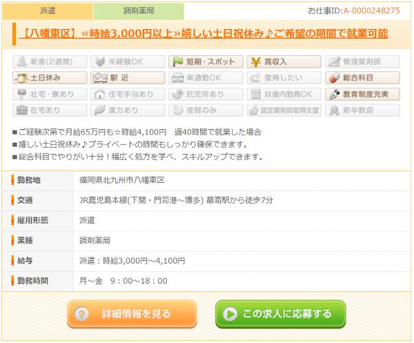 福岡県北九州市八幡東区時給3000円以上