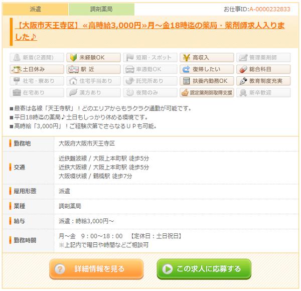 ファルマスタッフ時給3000円大阪