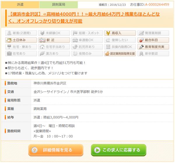 神奈川県横浜市金沢区時給4000円