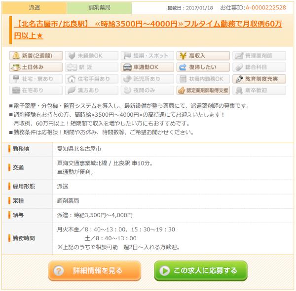 愛知県北名古屋市時給3500円以上