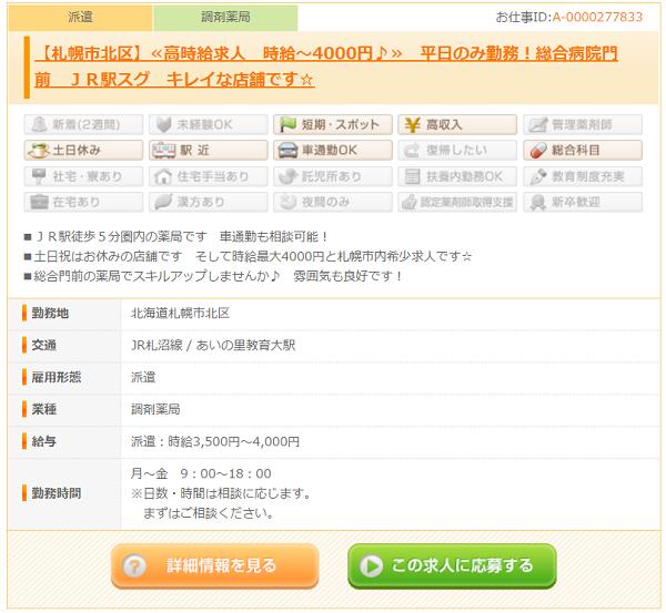 北海道札幌市北区時給4000円